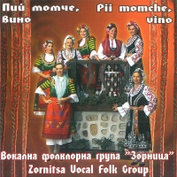 CD Пии момче вино - Вокална група Зорница